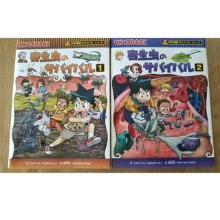 アサヒシンブンシュッパン(朝日新聞出版)の寄生虫のサバイバル1 2  2冊  本 (絵本/児童書)