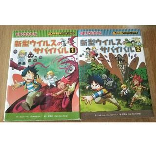 アサヒシンブンシュッパン(朝日新聞出版)の新型ウイルスのサバイバル1 2 2冊 本 児童書(絵本/児童書)