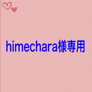 ネスレ(Nestle)のhimechara様専用(猫)