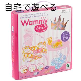 コクヨ - wammy ワミー キラキラキュート 120ピース 中古洗浄済