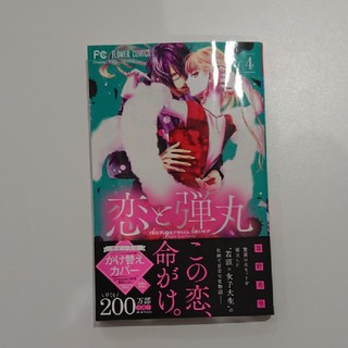 ショウガクカン(小学館)の恋と弾丸 4(少女漫画)