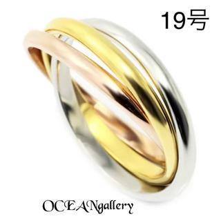 送料無料 19号 サージカルステンレス 三色三連リング 指輪 トリニティリング(リング(指輪))