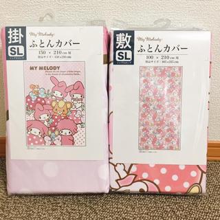 マイメロディ - 掛布団 敷布団 カバー マイメロちゃん ピアノちゃん 【新品・未使用】