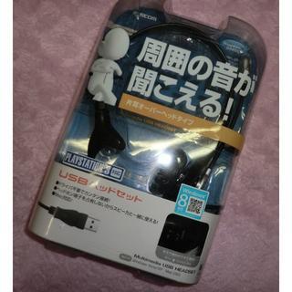 エレコム(ELECOM)の【ELECOM USBヘッドセット PS3対応】(その他)