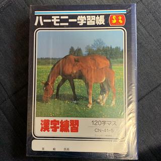 ハーモニー学習帳 漢字練習 120字(ノート/メモ帳/ふせん)
