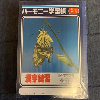ハーモニー学習帳 漢字練習 100字(ノート/メモ帳/ふせん)
