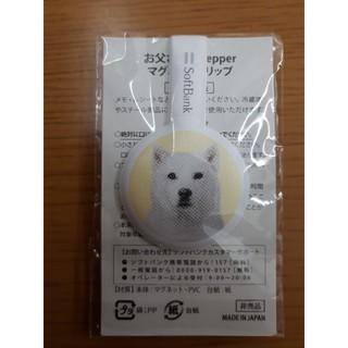 ソフトバンク(Softbank)の☆非売品☆ SoftBank マグネット クリップ (ノベルティグッズ)