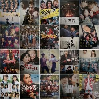 映画フライヤー ランダム⑤ 邦画 80枚(印刷物)