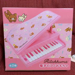 サンエックス(サンエックス)の【リラックマ】電子ピアノおもちゃ(ピンク)(電子ピアノ)