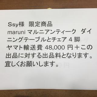 マルニ(Marni)のssy様限定 家具輸送費(ダイニングテーブル)