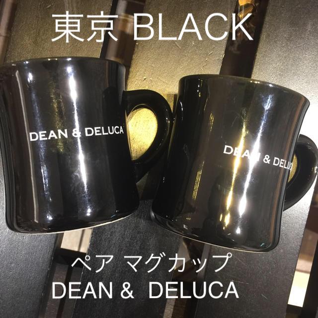 DEAN & DELUCA(ディーンアンドデルーカ)のDEAN &DELUCA 東京 ブラック ペア マグカップ  インテリア/住まい/日用品のキッチン/食器(グラス/カップ)の商品写真