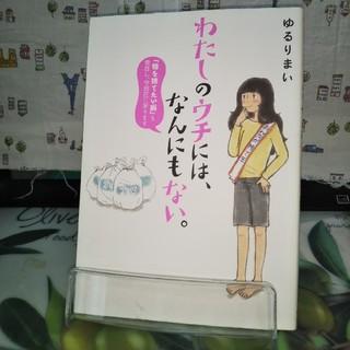 角川書店 - わたしのウチには、なんにもない。 「物を捨てたい病」を発症し、今現在に至ります