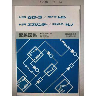 トヨタ(トヨタ)のAE86とAE111エンジン整備集、配線図集デジタル CD(カタログ/マニュアル)