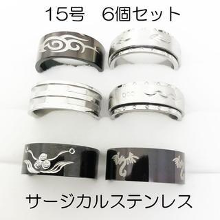 15号 サージカルステンレス 高品質 まとめ売り リング 指輪 ring167(リング(指輪))