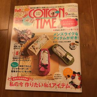 シュフトセイカツシャ(主婦と生活社)のCOTTON TIME (コットン タイム) 2016年 09月号 雑誌のみ(趣味/スポーツ)