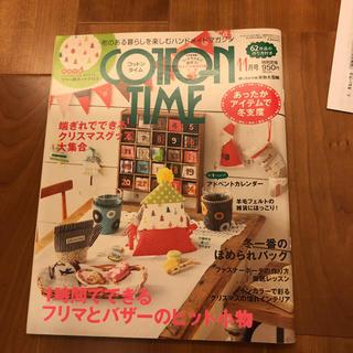 シュフトセイカツシャ(主婦と生活社)のCOTTON TIME (コットン タイム) 2013年 11月号 雑誌のみ(趣味/スポーツ)
