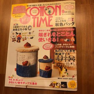 シュフトセイカツシャ(主婦と生活社)のCOTTON TIME (コットン タイム) 2015年 09月号 雑誌のみ(趣味/スポーツ)