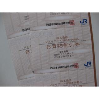 ジェイアール(JR)の6枚組/京都駅伊勢丹土産他のお買物★1割引券~2020/5/31(旅行用品)