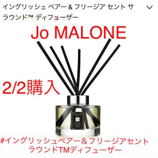ジョーマローン(Jo Malone)の【2/2購入】Jo MALONE  ディフューザー 165ml(アロマディフューザー)