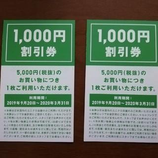 ユニクロ(UNIQLO)のユニクロ1000円割引券2枚(ショッピング)