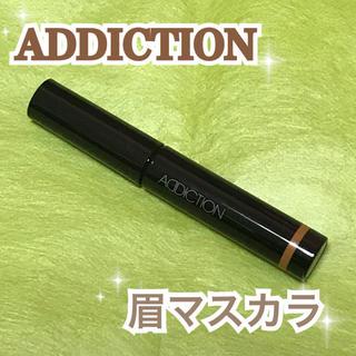 アディクション(ADDICTION)のADDICTION 眉マスカラ 02(眉マスカラ)