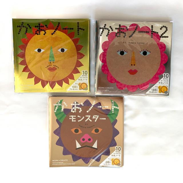 コクヨ(コクヨ)のかおノート 3冊セット  (新品・未開封) キッズ/ベビー/マタニティのおもちゃ(知育玩具)の商品写真