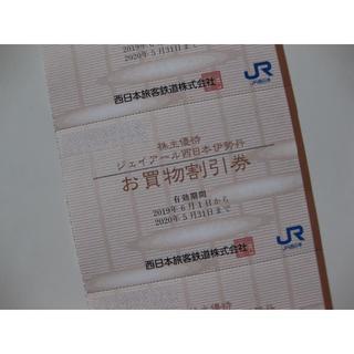 ジェイアール(JR)の3枚組/京都駅伊勢丹土産他のお買物★1割引券~2020/5/31(旅行用品)