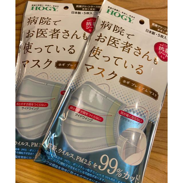 メディヒール マスク おすすめ | HOGYプレミアム マスク(5枚入り)【まとめ買いも可】の通販 by しほ's shop