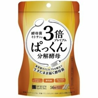 100個 3倍ぱっくん分解酵母 酵素糖質制限(ダイエット食品)