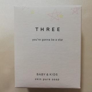 スリー(THREE)のTHREE ベビー&キッズ スキンピュアソープ(ベビーローション)