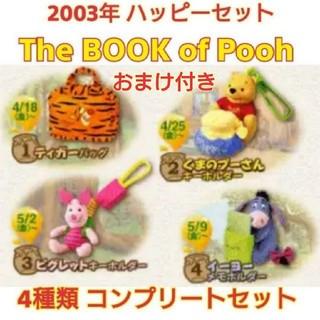 ディズニー(Disney)の2003年 ハッピーセット The BOOK of Pooh コンプリ おまけ付(キャラクターグッズ)