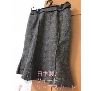日本製!ツイード チューリップスカート(ひざ丈スカート)