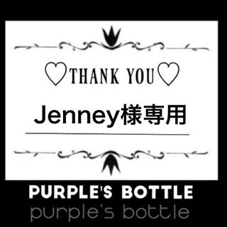 Jenney様専用♡︎ʾʾ(その他)