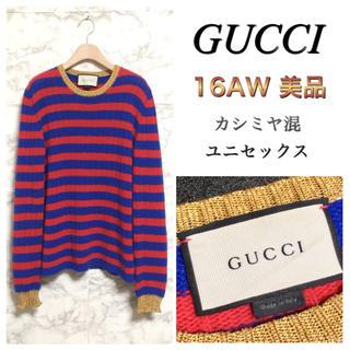 グッチ(Gucci)の【16AW】【427247】【ユニセックス】GUCCI カシミヤボーダーニット(ニット/セーター)