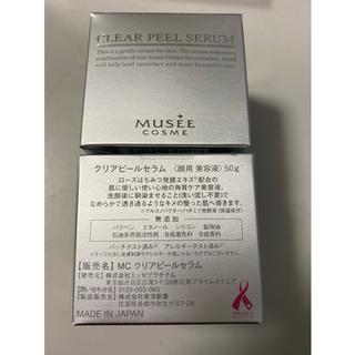 フロムファーストミュゼ(FROMFIRST Musee)のミュゼコスメ♡クリアピールセラム2個セット(美容液)