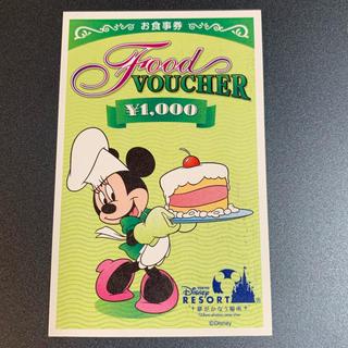 ディズニー(Disney)のはなちゃんさん専用 ディズニーリゾート 食事券(レストラン/食事券)