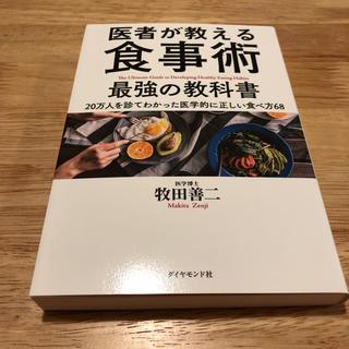 ダイヤモンド社 - 医者が教える食事術最強の教科書 20万人を診てわかった医学的に正しい食べ方68
