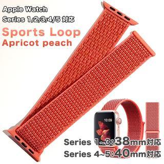 アップルウォッチ(Apple Watch)のスポーツループバンド A・ピーチ Apple Watch 38, 40mm対応(ベルト)