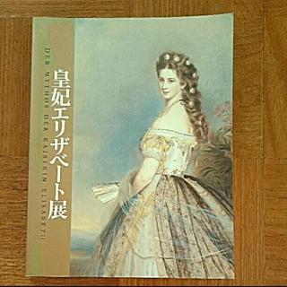 皇妃エリザベート展 カタログ(アート/エンタメ)