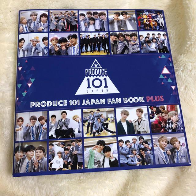 プロデュース 101 ファン ブック