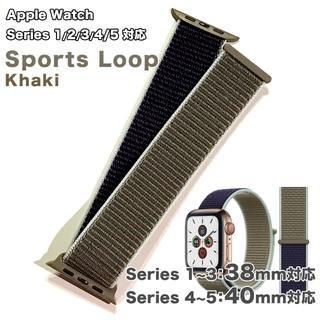 アップルウォッチ(Apple Watch)のスポーツループバンド カーキー Apple Watch 38, 40mm対応(ベルト)