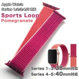 アップルウォッチ(Apple Watch)のスポーツループバンド ザクロ Apple Watch 38, 40mm対応(ベルト)
