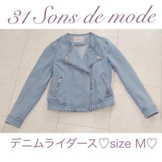 トランテアンソンドゥモード(31 Sons de mode)の31 Sons de mode☆デニムライダースジャケット☆トランテアンソン(ライダースジャケット)