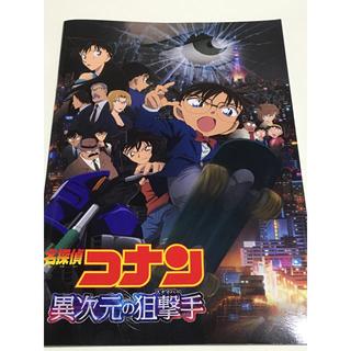 ショウガクカン(小学館)の名探偵コナン 映画 パンフレット 3冊 ルパン(印刷物)
