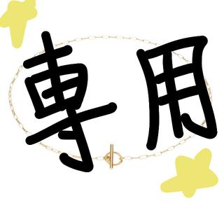 ココシュニック(COCOSHNIK)の☆新品・未使用☆ココシュニック マンテルネックレス(ネックレス)
