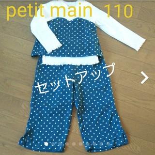 プティマイン(petit main)のpetit main セットアップ 110 水玉 ドット グリーン(Tシャツ/カットソー)