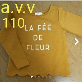 アーヴェヴェ(a.v.v)のa.v.v トレーナー スカラップ 110 セラフ キムラタン(Tシャツ/カットソー)