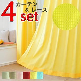 ワッフルカーテン&UVカットミラーレースカーテン4枚セット◉(カーテン)