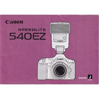 キヤノン(Canon)のキヤノン フラッシュ540EZ 取り扱い説明書(ストロボ/照明)