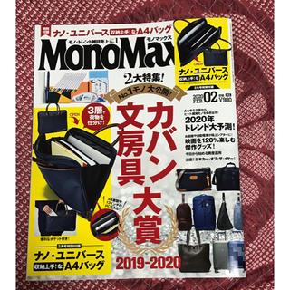 タカラジマシャ(宝島社)のMono Max (モノ・マックス) 2020年 02月号(その他)